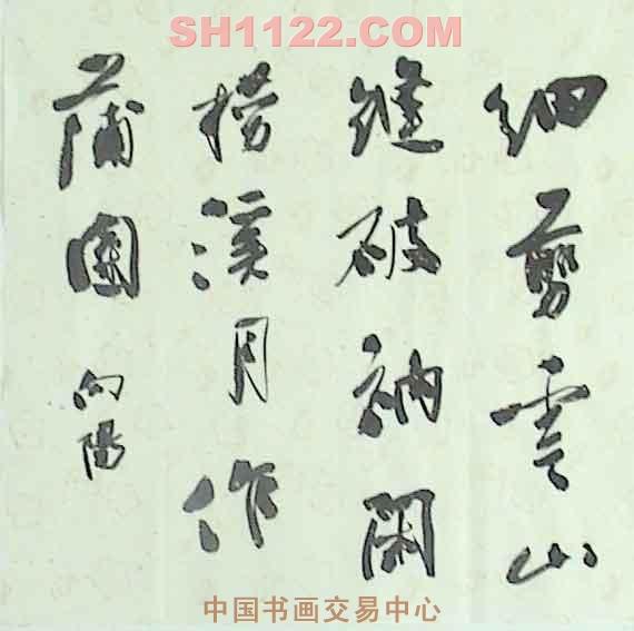 吕向阳书法作品 - 中国传统榜书网 - 中国传统榜书网