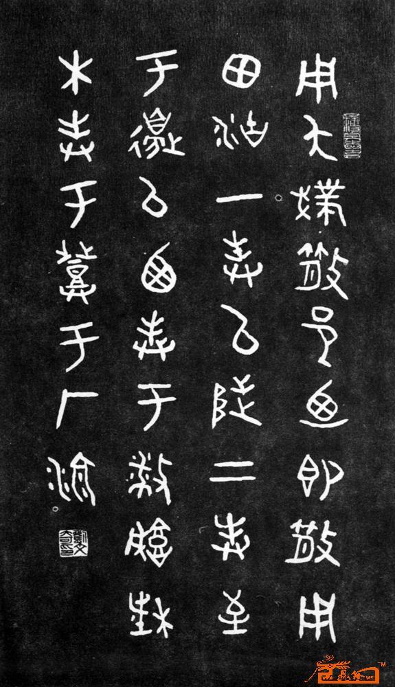 刘文奇-散氏盘-淘宝-名人字画-中国书画服务中心图片