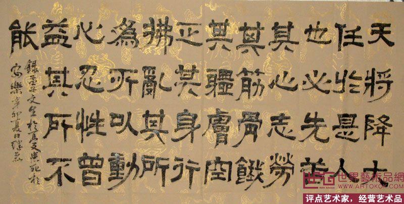 于安乐 淘宝 名人字画 中国书画服务中心 中国书画销售中心 中国书画